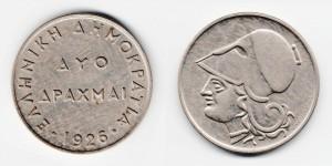 2 драхмы 1926 года