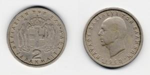 2 драхмы 1962 года