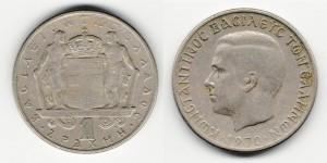 1 драхма 1970 года