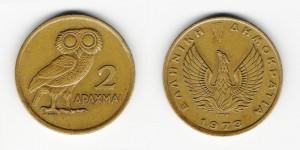 2 драхмы 1973 года