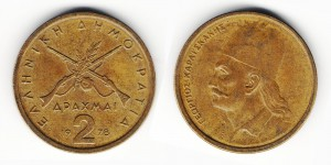 2 драхмы 1978 года