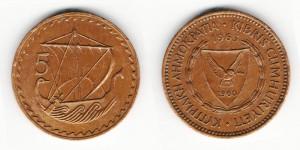 5 мил 1963 года