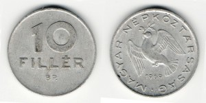 10 филлеров 1969 года