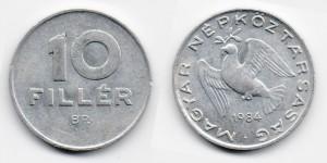 10 филлеров 1984 года