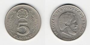 5 форинтов 1971 года