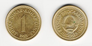 1 динар 1985 года