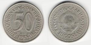 50 динаров 1985 года