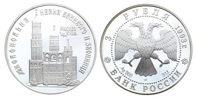 3rubles 1993