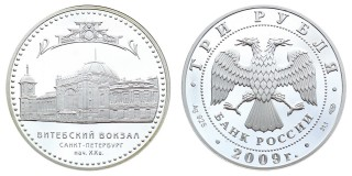 3 rubles 2009