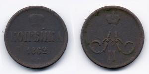 1 копейка 1862 ЕМ