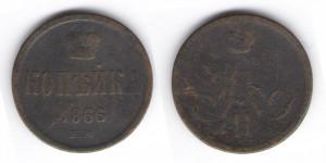 1 копейка 1866 ем