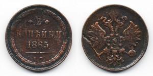 2 копейки 1865 года ЕМ