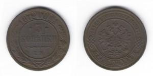 3 копейки 1872 ЕМ