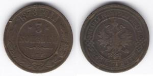 3 копейки 1878 года спб