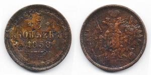 5 копеек 1858 года