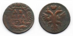 1 денга 1736 года