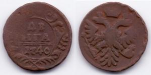 Денга 1740 года