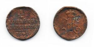 1/4 копейки 1841 года ЕМ
