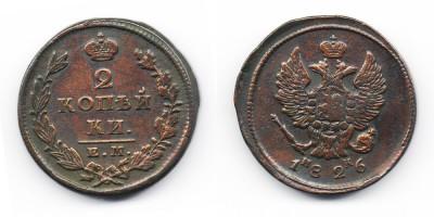 2 копейки 1826 года ЕМ