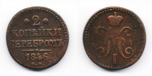 2 копейки 1846 года СМ