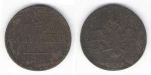 2 копейки 1839 ЕМ НА