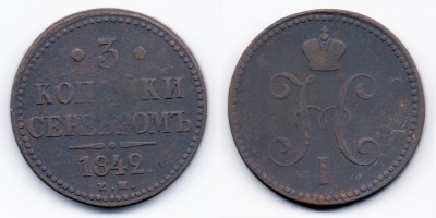 3 копейки серебром 1842 года ЕМ