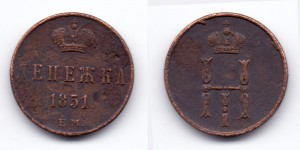 Денежка 1851 года ЕМ