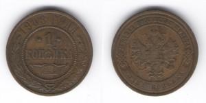 1 копейка 1908 года СПБ