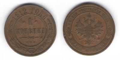 1 копейка 1912 года СПБ