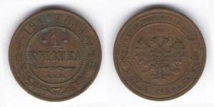1 копейка 1910 года СПБ