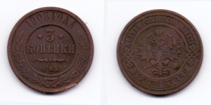3 копейки 1908 года СПБ
