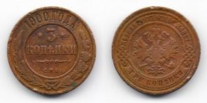 3 копейки 1900 года СПБ