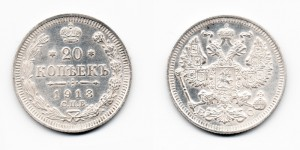 20 копеек 1913 года СПБ ВС