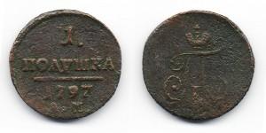 1 полушка 1797 года АМ