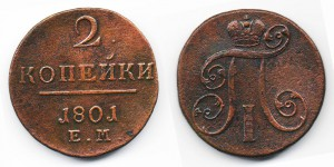 2 копейки 1801 года ЕМ