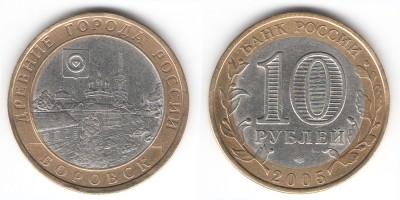 10 рублей 2005 СПМД Боровск (оборот)