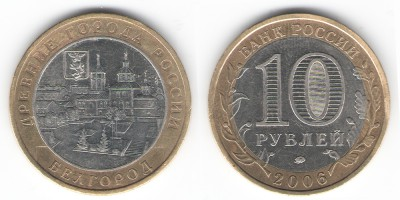 10 рублей  2006 ММД Белгород (оборот)