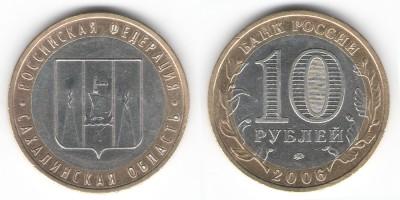 10 рублей  2006 ММД Сахалинская обл. (об.)