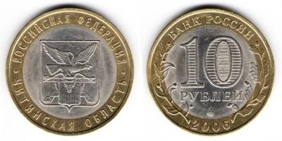 10 рублей  2006 СПМД Читинская обл. (об.)