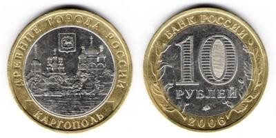 10 рублей  2006 ММД Каргополь (оборот)