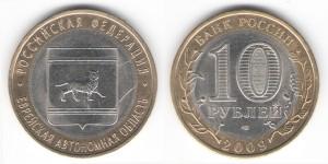 10 рублей 2009 СПМД Еврейская АО (об.)