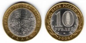 10 рублей 2009 СПМД Галич (оборот)