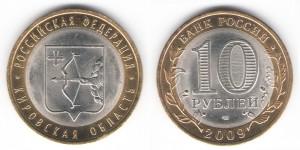 10 рублей 2009 СПМД Кировская об. (об)