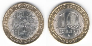 10 рублей 2009 СПМД Великий Новгород (об.)