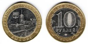 10 рублей 2009 года ММД Выборг (оборот)