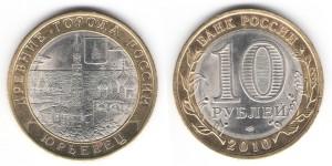 10 рублей 2010 г. СПМД Юрьевец (об)