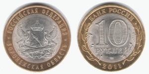 10 рублей 2011 СПМД Воронежская обл. (об.)