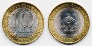 10 рублей 2011 года UNC Российская Федерация -  Республика Бурятия