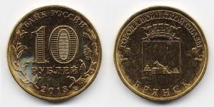 10 рублей 2013 года UNC ГВС Брянск