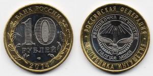 10 рублей 2014 года UNC Российская Федерация - Республика Ингушетия
